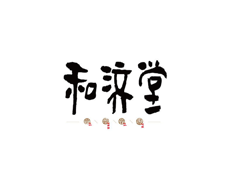 chinesefontdesign.com 2016 11 15 20 25 19 17P The fun of Chinese calligraphy   Chinese traditional font design