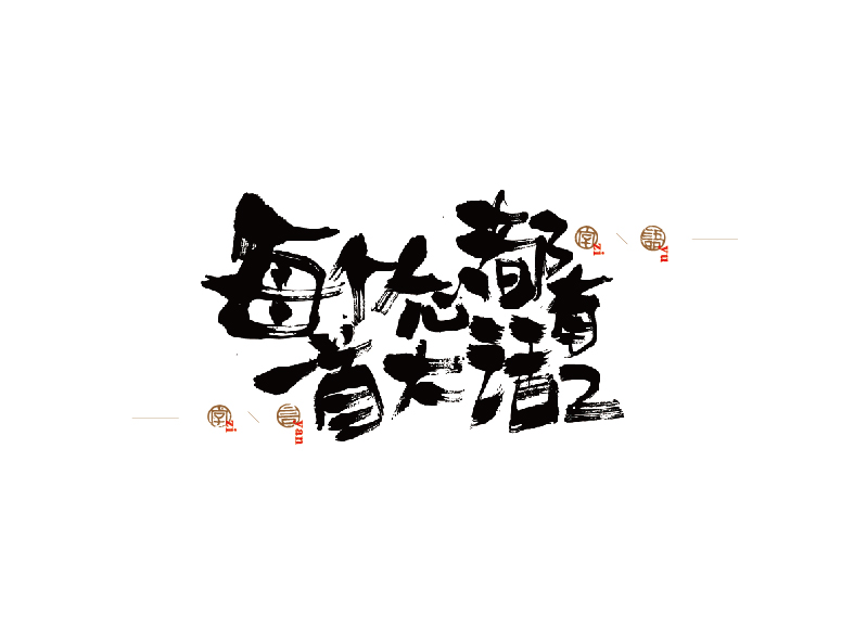 chinesefontdesign.com 2016 11 15 20 25 22 17P The fun of Chinese calligraphy   Chinese traditional font design