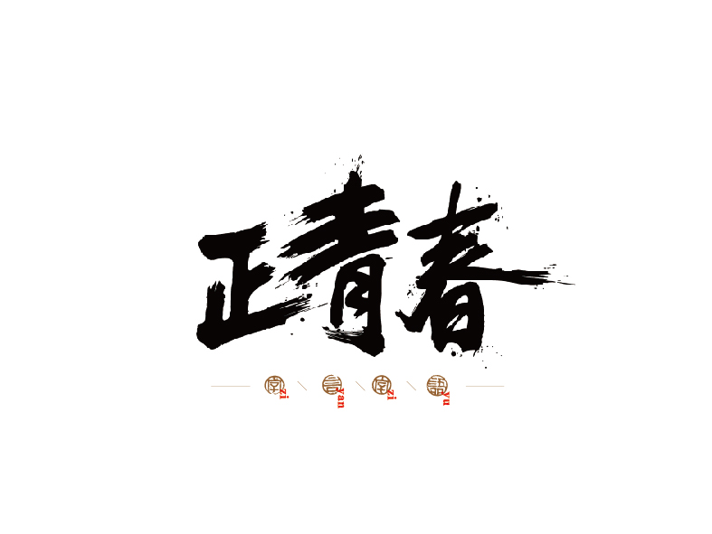 chinesefontdesign.com 2016 11 15 20 25 23 17P The fun of Chinese calligraphy   Chinese traditional font design