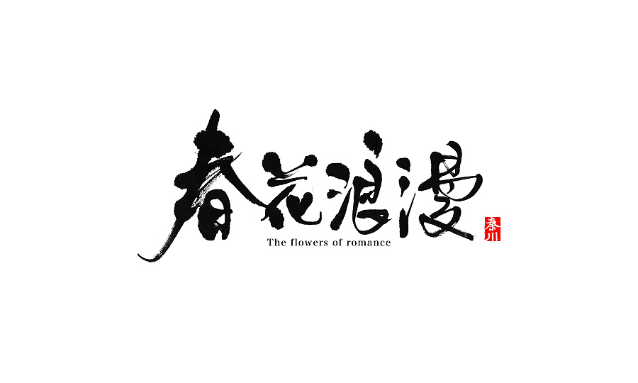 chinesefontdesign.com 2016 11 15 21 15 40 39P Excellent Chinese traditional writing brush calligraphy font