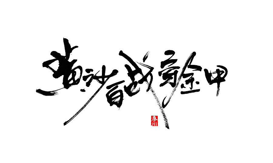 chinesefontdesign.com 2016 11 15 21 15 48 39P Excellent Chinese traditional writing brush calligraphy font