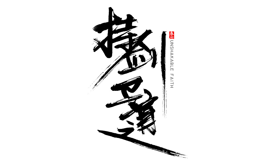 chinesefontdesign.com 2016 11 15 21 15 50 39P Excellent Chinese traditional writing brush calligraphy font
