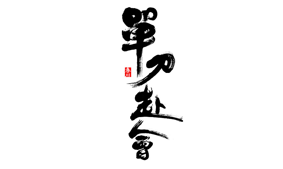chinesefontdesign.com 2016 11 15 21 15 52 1 39P Excellent Chinese traditional writing brush calligraphy font
