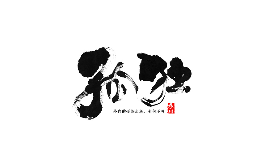 chinesefontdesign.com 2016 11 15 21 15 53 1 39P Excellent Chinese traditional writing brush calligraphy font