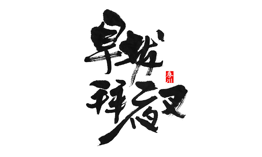 chinesefontdesign.com 2016 11 15 21 15 54 39P Excellent Chinese traditional writing brush calligraphy font