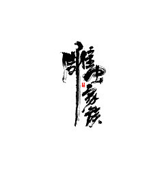 Permalink to 39P Excellent Chinese traditional writing brush calligraphy font