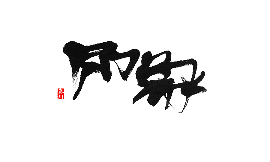 chinesefontdesign.com 2016 11 15 21 16 04 39P Excellent Chinese traditional writing brush calligraphy font