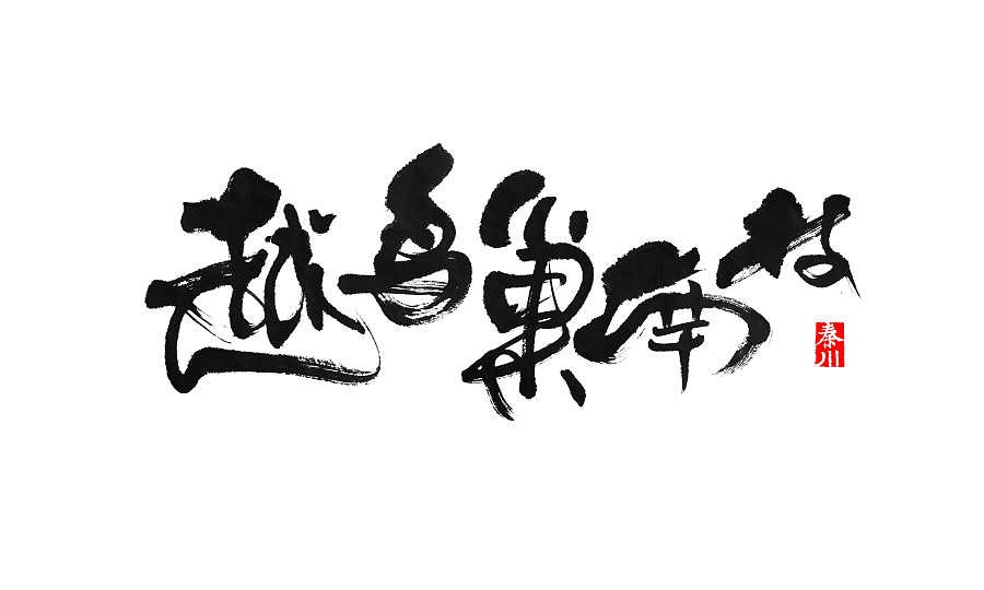 chinesefontdesign.com 2016 11 15 21 16 05 39P Excellent Chinese traditional writing brush calligraphy font