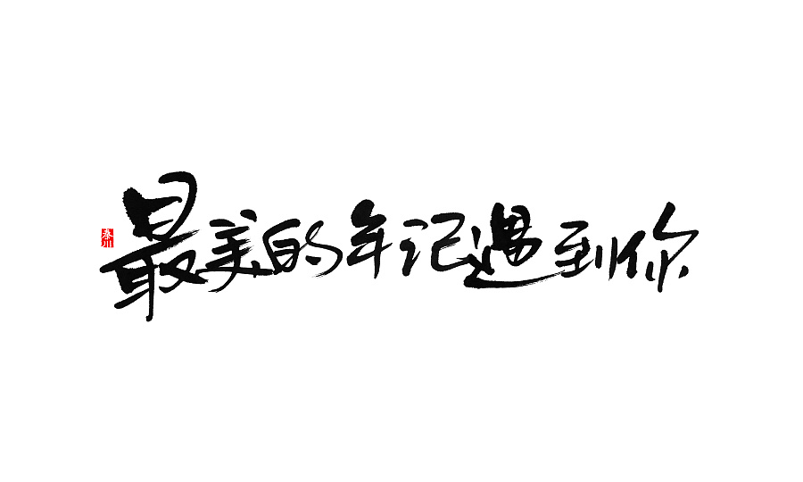 chinesefontdesign.com 2016 11 15 21 16 07 1 39P Excellent Chinese traditional writing brush calligraphy font