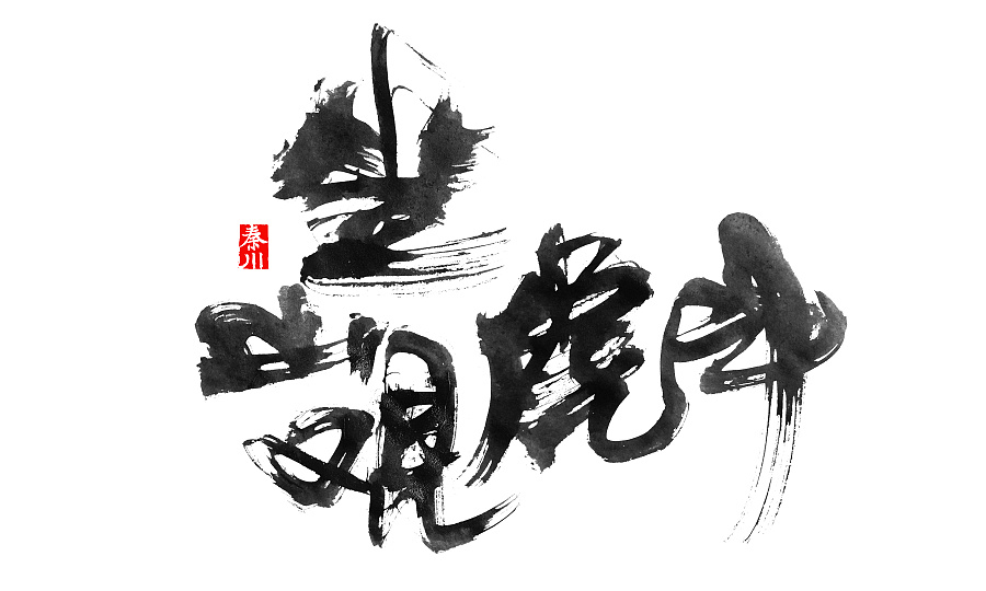 chinesefontdesign.com 2016 11 15 21 16 08 1 39P Excellent Chinese traditional writing brush calligraphy font