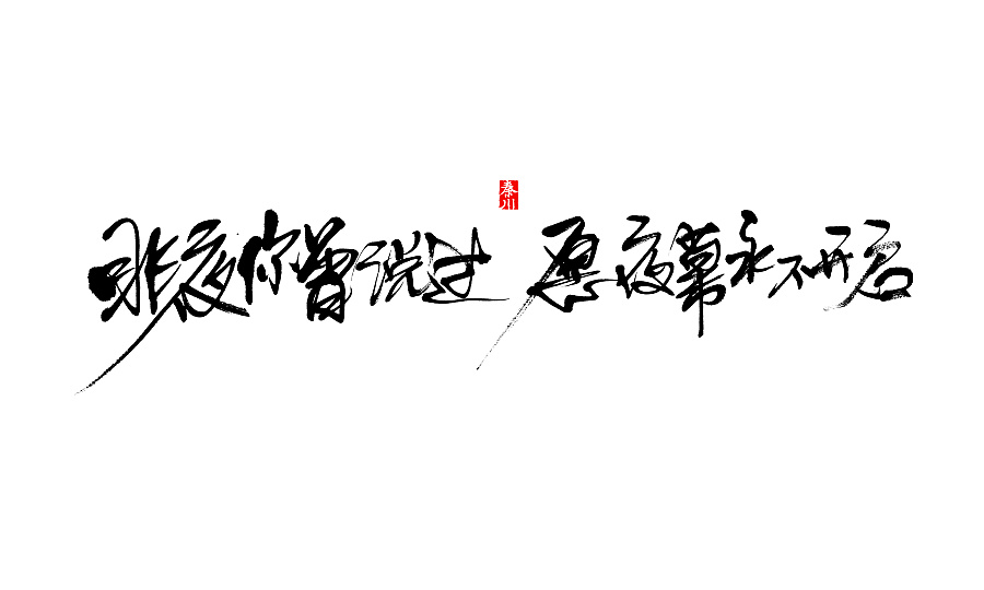 chinesefontdesign.com 2016 11 15 21 16 08 39P Excellent Chinese traditional writing brush calligraphy font