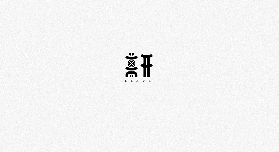 chinesefontdesign.com 2016 11 15 21 18 06 1 16 Concise and powerful Chinese fonts creative design scheme