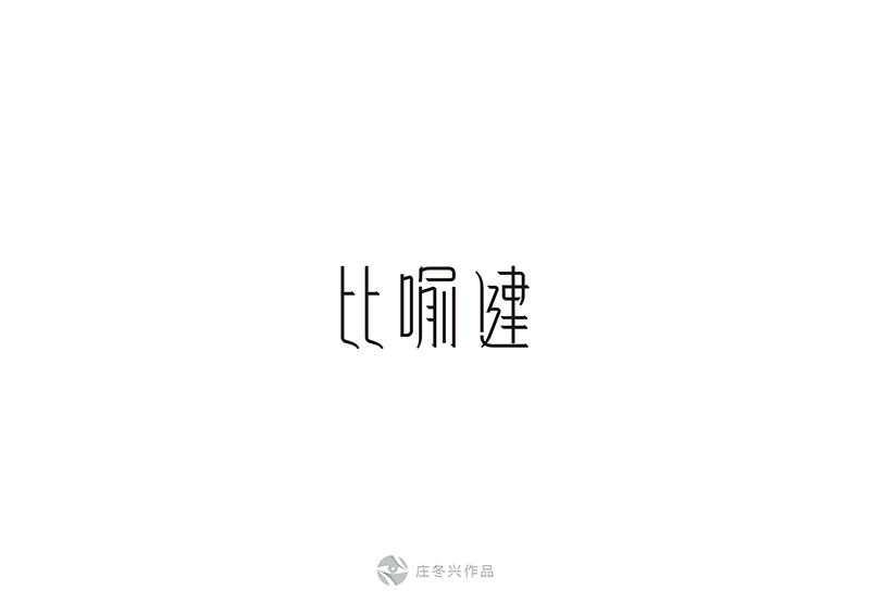 chinesefontdesign.com 2016 11 15 21 20 16 21P Some you cant miss Chinese fonts logo design
