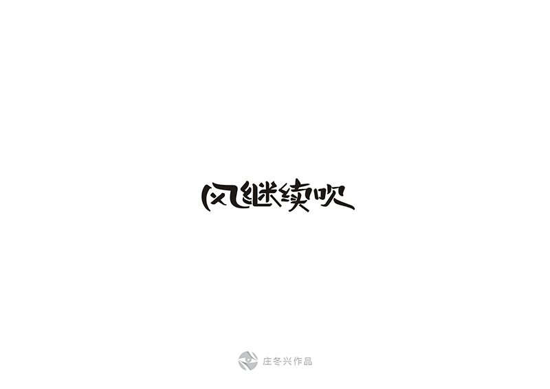 chinesefontdesign.com 2016 11 15 21 20 19 1 21P Some you cant miss Chinese fonts logo design