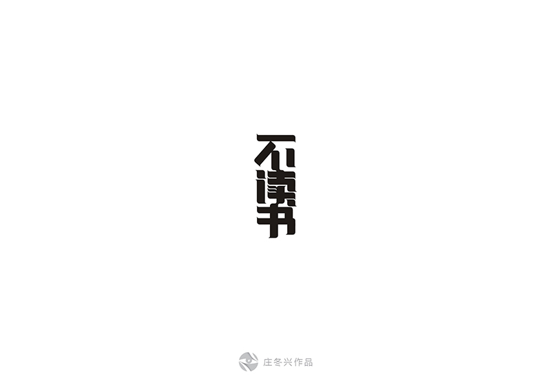 chinesefontdesign.com 2016 11 15 21 20 22 21P Some you cant miss Chinese fonts logo design