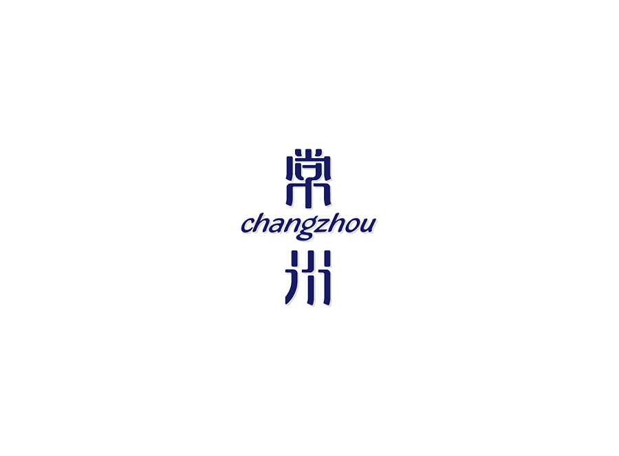 15P The wonderful Chinese fonts logo design