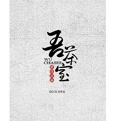 Permalink to 11P Calligraphy style Chinese typeface design