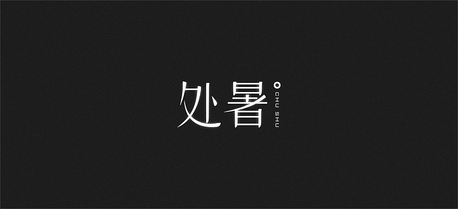 chinesefontdesign.com 2016 11 17 18 55 54 29P Fascinating Chinese typeface design