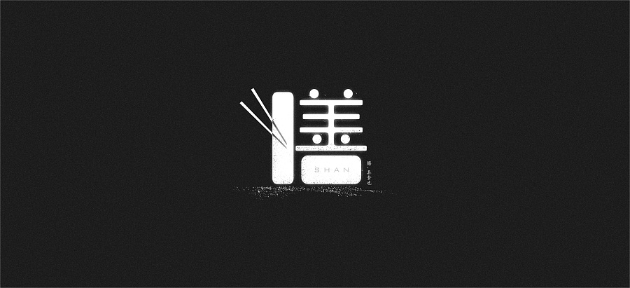chinesefontdesign.com 2016 11 17 18 56 07 29P Fascinating Chinese typeface design