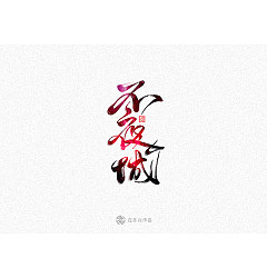 Permalink to 15P Very cool Chinese ink painting style of the font design