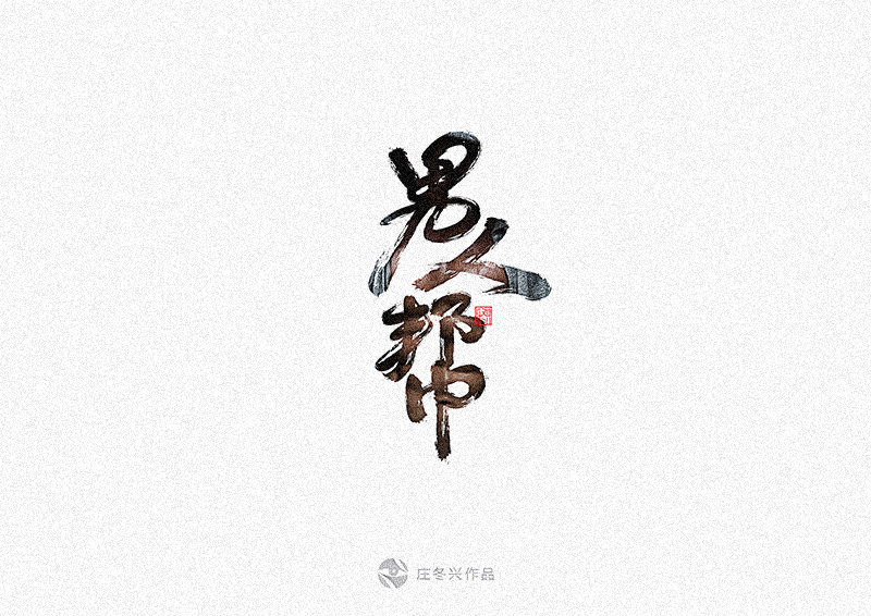 chinesefontdesign.com 2016 11 17 19 42 58 15P Very cool Chinese ink painting style of the font design