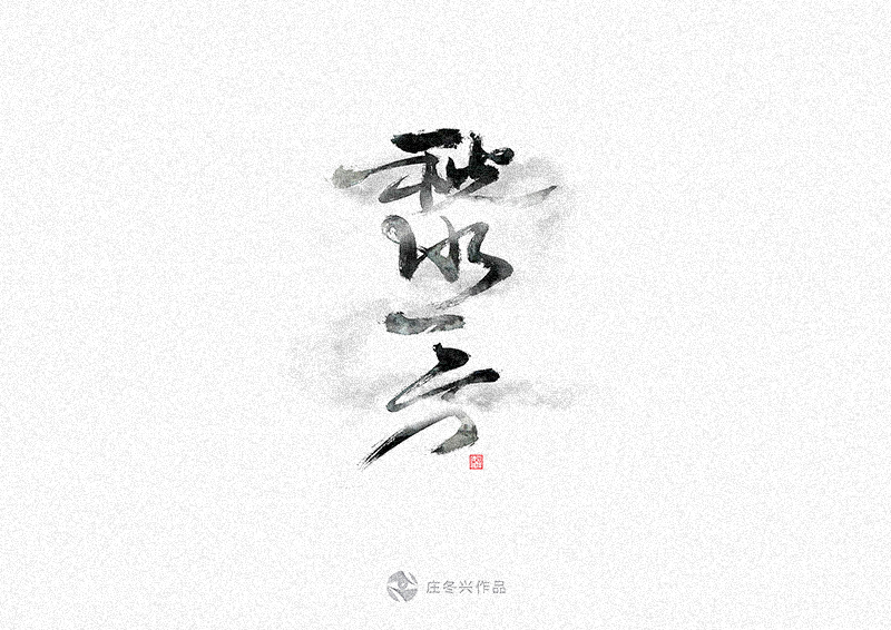 chinesefontdesign.com 2016 11 17 19 43 02 15P Very cool Chinese ink painting style of the font design