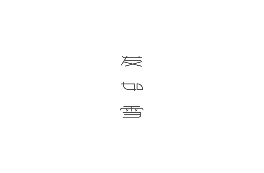 13 Contracted design Chinese font outline design