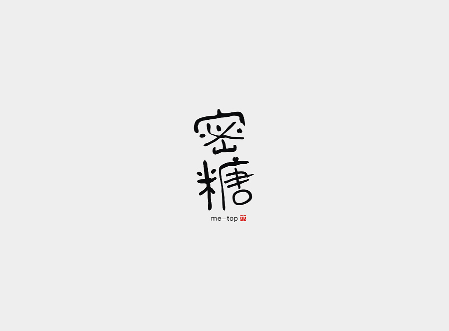 chinesefontdesign.com 2016 11 17 21 07 56 11P Imaginative Chinese font design scheme