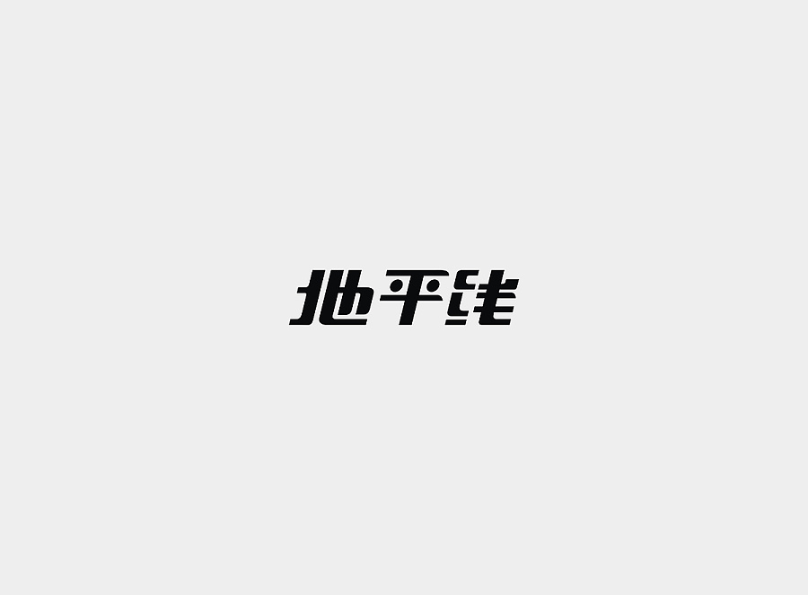11P Imaginative Chinese font design scheme