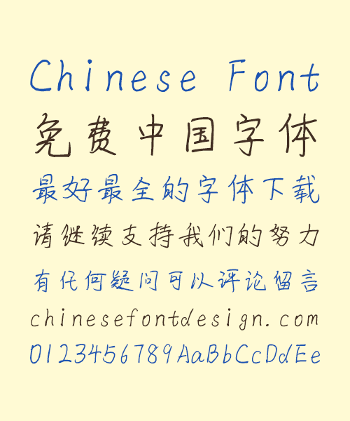 chinesefontdesign.com 2016 11 18 15 23 36 East wind(BoLeHuaiShuti) Handwritten Chinese Font Simplified Chinese Fonts Simplified Chinese Font Handwriting Chinese Font