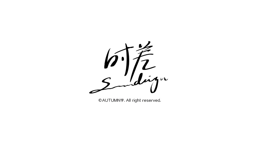 14P Very cool handwritten style Chinese fonts deformation design