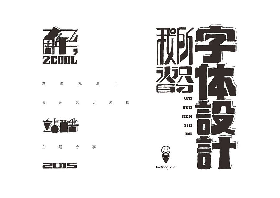 chinesefontdesign.com 2016 11 18 20 39 48 Some commercial appreciate Chinese typeface design style