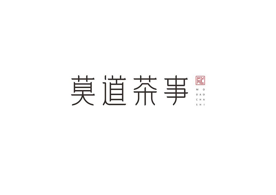 chinesefontdesign.com 2016 11 18 20 39 51 1 Some commercial appreciate Chinese typeface design style