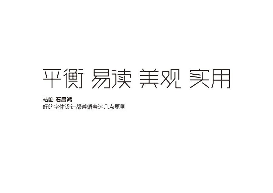 chinesefontdesign.com 2016 11 18 20 39 59 Some commercial appreciate Chinese typeface design style