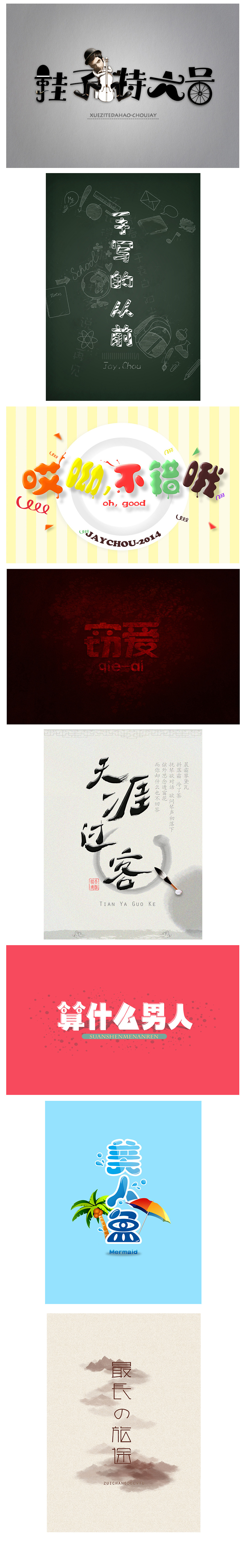chinesefontdesign.com 2016 11 18 20 44 31 100+ Wonderful idea of the Chinese font logo design #.80