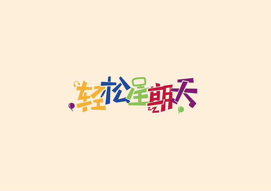 100+ Wonderful idea of the Chinese font logo design #.80