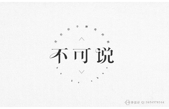 chinesefontdesign.com 2016 11 20 19 01 58 12P Have reference value of Chinese font design style