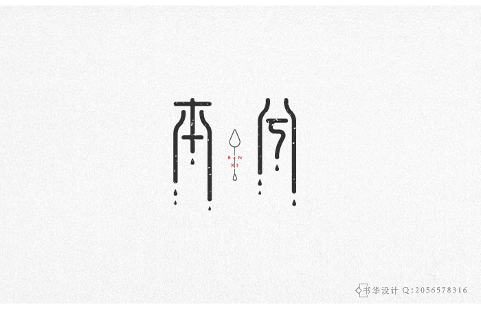 12P Have reference value of Chinese font design style