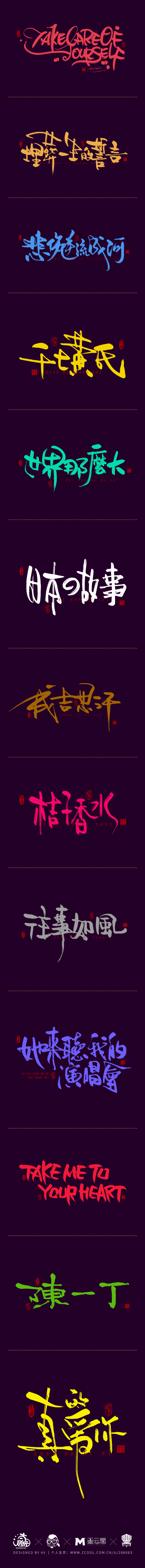 Beautiful font appreciate Chinese calligraphy art