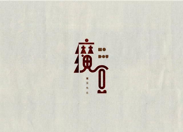 18p Strange Chinese font design scheme