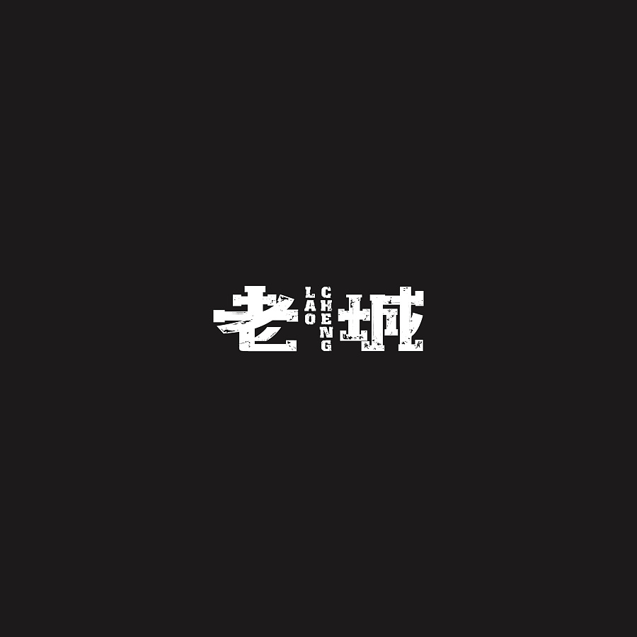 18P Creative Chinese fonts logo design plan of the enterprise