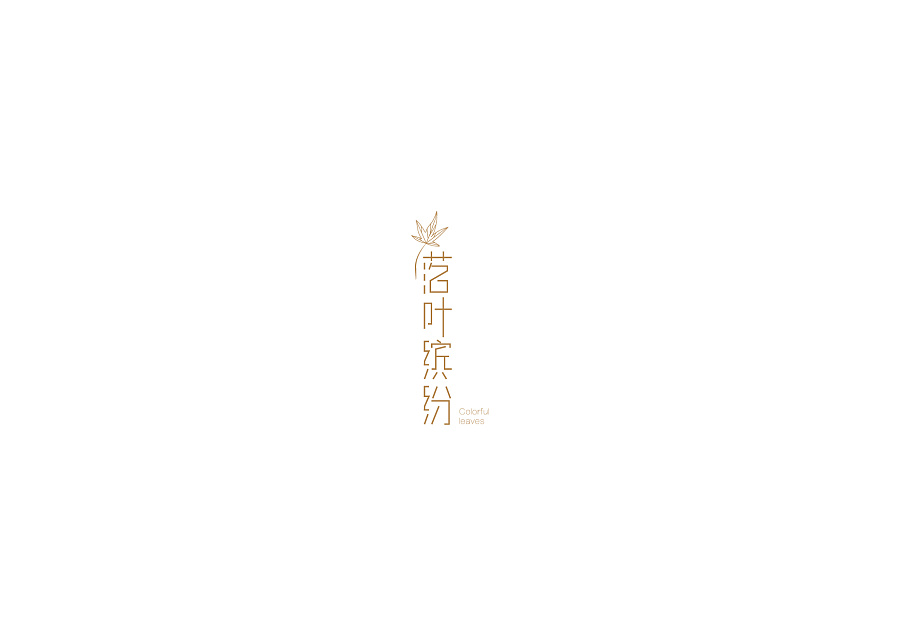chinesefontdesign.com 2016 11 20 20 20 13 100+ Wonderful idea of the Chinese font logo design #.81