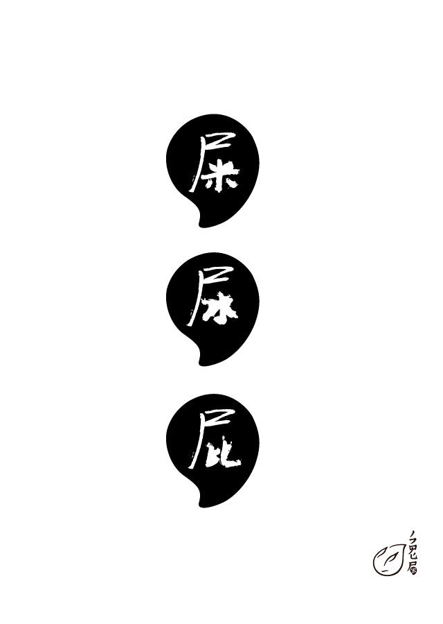 100+ Wonderful idea of the Chinese font logo design #.81