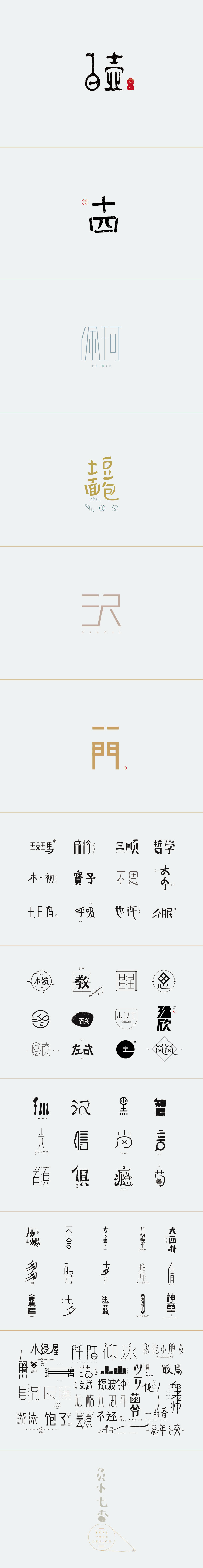 Chinese fonts logo design for 100 days