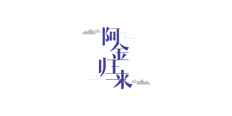 14P Design inspiration Chinese fonts model change