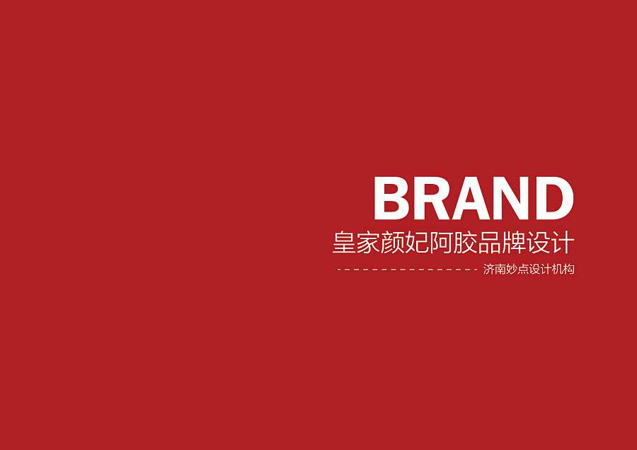 chinesefontdesign.com 2016 11 20 20 44 38 Chinese font brand design solutions