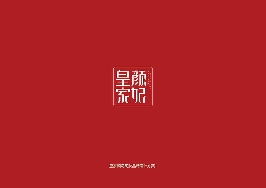 chinesefontdesign.com 2016 11 20 20 44 41 Chinese font brand design solutions