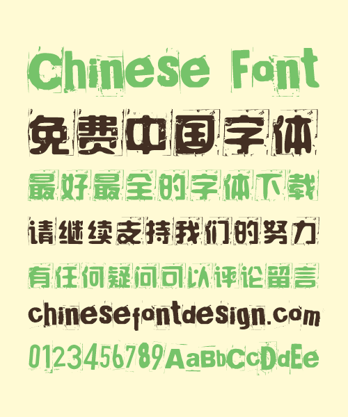 Creative ruins Chinese Font-Simplified Chinese Fonts