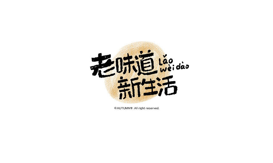 chinesefontdesign.com 2016 11 21 18 41 27 9P Lovely modelling of Chinese fonts appearance design
