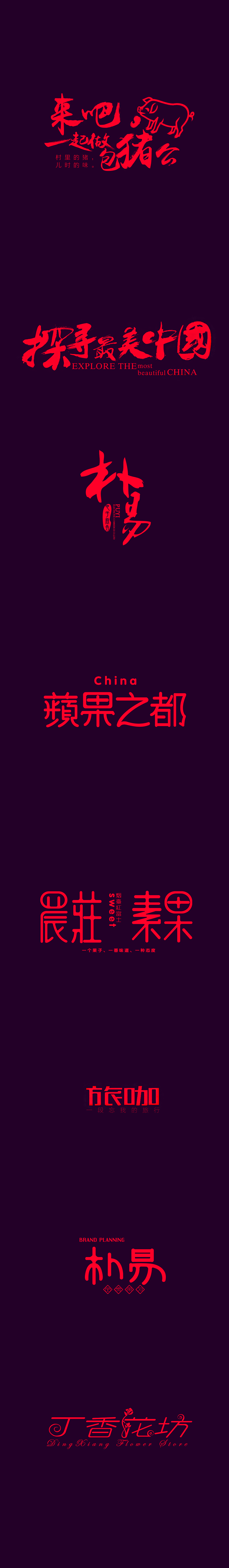 chinesefontdesign.com 2016 11 21 18 43 09 14P Beautiful Chinese typeface design